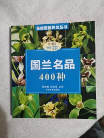 国兰名品400种