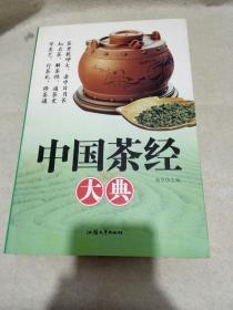 中国茶经大典