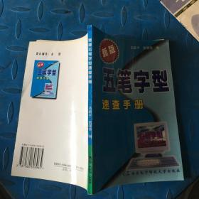 新版五笔字型速查手册(修订版)
