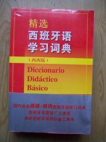 精选西班牙语学习词典(西西版)  16开.近全品相.【16开--30】