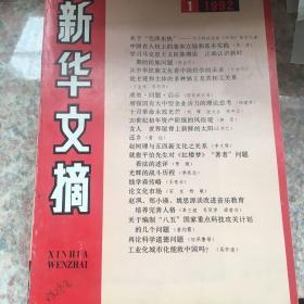 新华文摘 1992年2册合售(10、12)