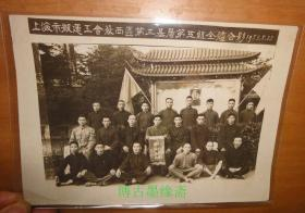 1953年上海市搬运工会苏西区第三基层第五组全体合影