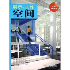世界顶级设计:展示与工作空间