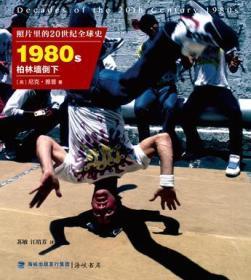 照片里的20世纪全球史1980s柏林墙倒下(CZ)