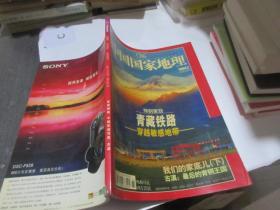 中国国家地理 2004年 2月号