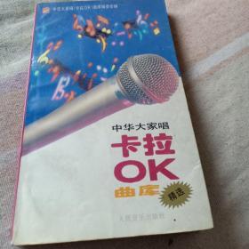 中华大家唱卡拉OK曲屋精选