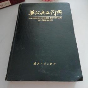 英汉兵工词典