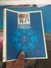圈住客户  : 中国房地产CRM最佳实践