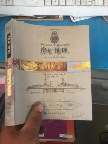 房龙地理  : 关于世界的故事 : 中英双语版