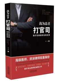 我为患者打官司 专著 医疗经典案例全程实录 周斌著 wo wei huan zhe da guan si