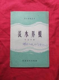 淡水养虾(1958.1.1印,仅印2000册)