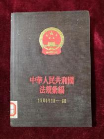 中华人民共和国法规汇编 1960年1月-6月 精装 60年版 包邮挂刷