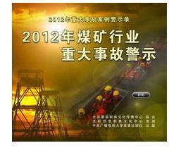 2019安全月、2012年煤矿行业重大事故警示2DVD 安全培训光盘 1E20c