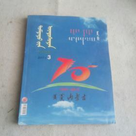 中国民族,2017年第三期。蒙文版。内蒙古自治区成立70周年专刊。