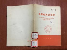 """光辉的历史文件:学习毛主席关于电影《创业》的批示 批倒批臭""""四人帮""""  馆藏"""