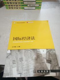 国际经济法——21世纪法学规划教材(一版一印)