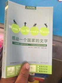 感动一个国家的文字  : 一个国家赖以立国的不朽文本一个民族走向辉煌的历史缩影 : 全新汉英对照版