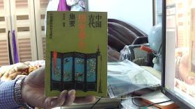 中国古代房室养生集要--宋书功(32开,9品)租屋中-架北6竖2--46