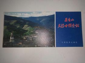 五台山名胜古迹介绍