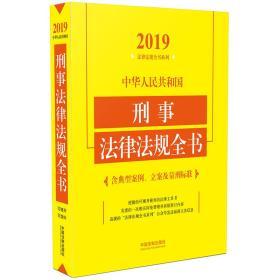 中华人民共和国刑事法律法规全书(含典型案例、立案及量刑标准)2019