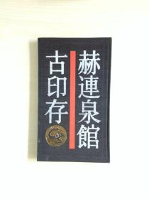赫连泉馆古印存 (16开 精装  一版一印   私藏 品好)