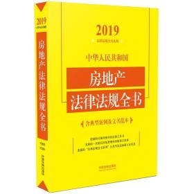 中华人民共和国房地产法律法规全书(含典型案例及文书范本)(2019年版)