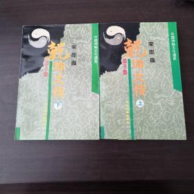 中国神秘文化通鉴:乾坤大传-邵子数(上下)