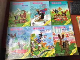 鼹鼠的故事:鼹鼠当医生、鼹鼠和雪人、鼹鼠和兔子、鼹鼠和玩具车、鼹鼠和宇宙飞船、鼹鼠进程历险记共6本。