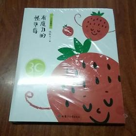 小巴掌童话30周年纪念版  有魔力的怪草莓