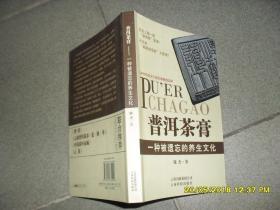 普洱茶膏:一种被遗忘的养生文化(9品大32开2013年1版5印5万册179页)43116