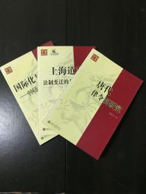 法史论丛:《唐代律令制研究》《上海道契:法制变迁的另一种表现》《国际化与本土化:中国近代法律体系的形成》三本合售