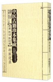 中医古籍珍本集成:医案医话医论卷--折肱漫录9787535785107(3122)
