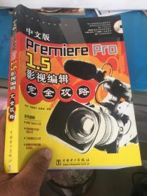 中文版Premiere Pro 1.5影视编辑完全攻略