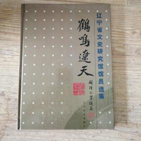鹤鸣辽天:辽宁省文史研究馆馆员选集