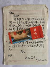 成都中医学院硕士研究生导师 张家礼信札一页