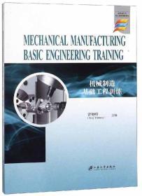 机械制造基础工程训练=Mechanical Manufacturing Basic