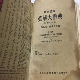 最新详解 英华大辞典 附中文索引(重印缩本)