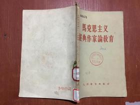 马克思主义经典作家论教育  馆藏
