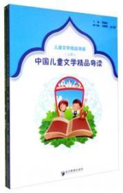 外国儿童文学精品导读