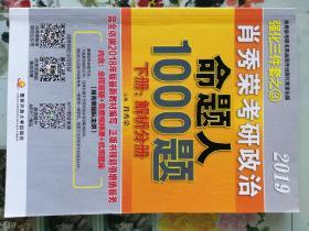 肖秀荣考研政治命题人1000题下册解析分册