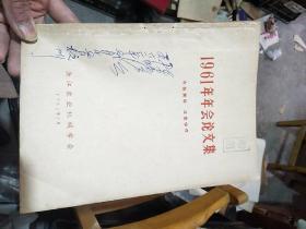 《1961年年会论文集。封面有名字