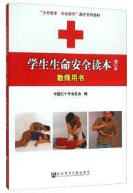 学生生命安全读本(教师用书修订本)