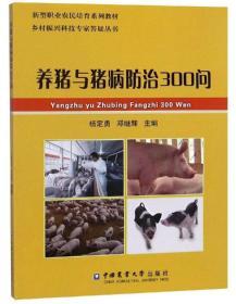 养猪与猪病防治300问/新型职业农民培育系列教材·乡村振兴科技专家答疑丛书