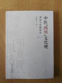 中医四明文化观理论与实践研究
