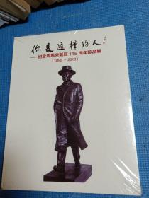 你是这样的人   纪念周恩来诞辰115周年珍品展   (1898-2013))