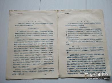文革經典材料;劉家店側記 一,二 合售