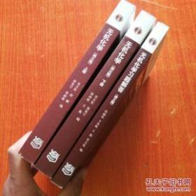无机化学(第3版,第三版 上下册)+习题解答【3本合售】