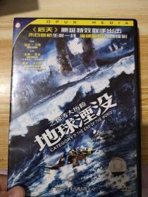 地球隐没之惊涛大历险    DVD