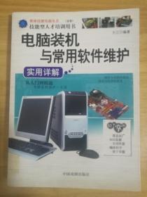 电脑装机与常用软件维护