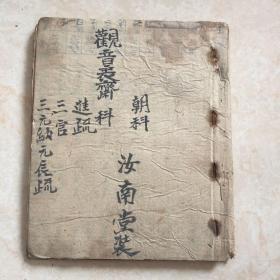 清同治年宗教手抄本:观音表斋朝科
